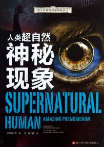 人类超自然神秘现象/青少年神奇科学探秘手记