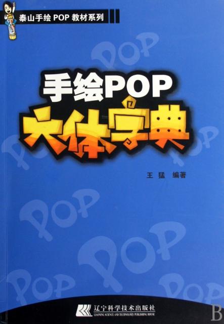 手绘pop六体字典/泰山手绘pop教材系列