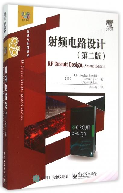 基本概念(电缆,电阻,电容与电感) ,谐振电路(谐振,插入损耗),滤波器