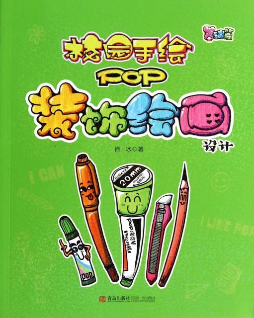 校园手绘pop装饰绘画设计(基础篇)
