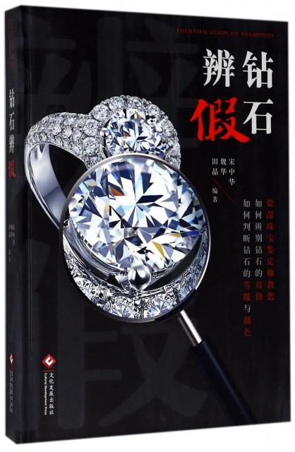 鑽石辨假(精)
