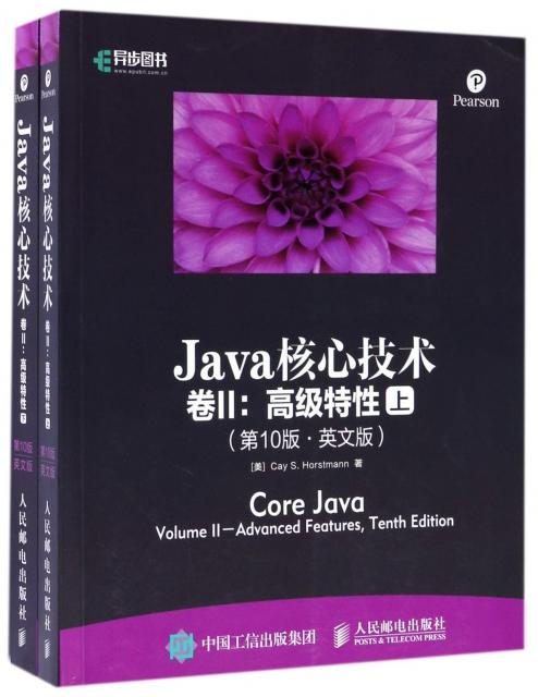 Java核心技術(卷Ⅱ**特性上下**0版英文版)