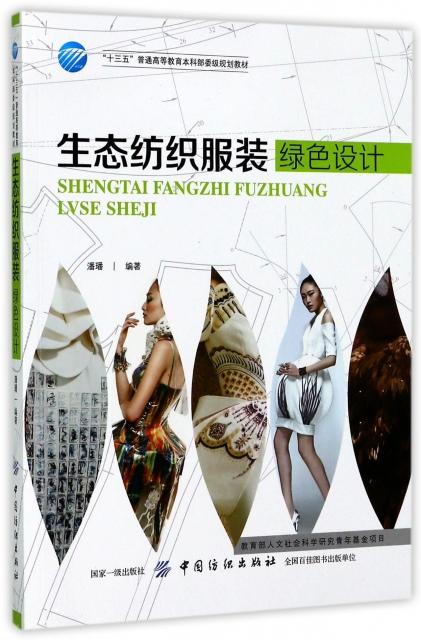 生態紡織服裝綠色設計(十三五普通高等教育本科部委級規劃教材)