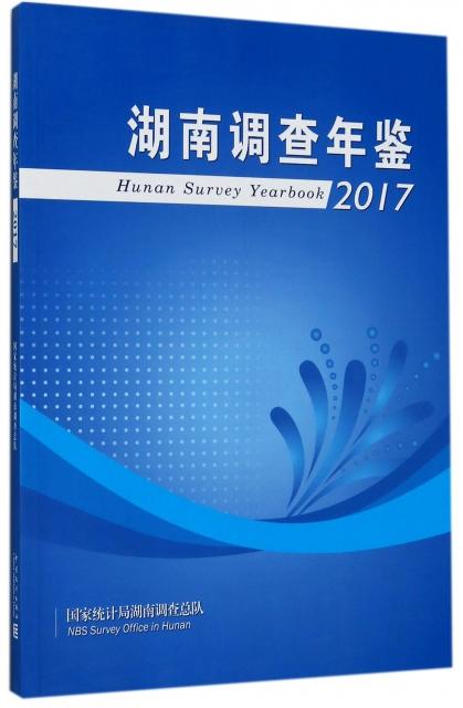 湖南調查年鋻(2017)