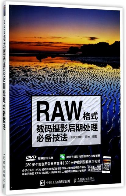 RAW格式數碼攝影後期處理**技法(附光盤)