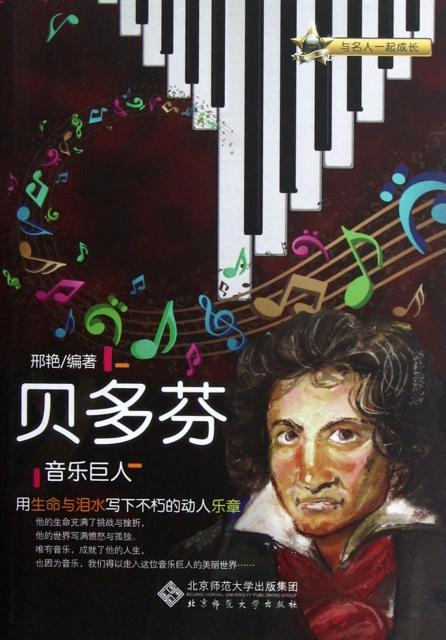 求贝多芬《月光》的简谱月光奏鸣曲第一乐章,为德国作曲家路德维希