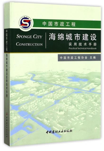 中國市政工程海綿城市建設實用技術手冊(附光盤)