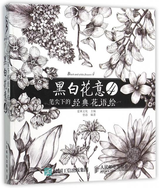 木棉花卉装饰画黑白