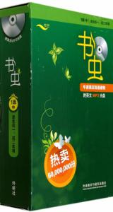 书虫牛津英汉双语读物(附光盘1级中适合初1\初2年级共13册)