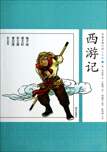 西游记/中国古典小说少年版