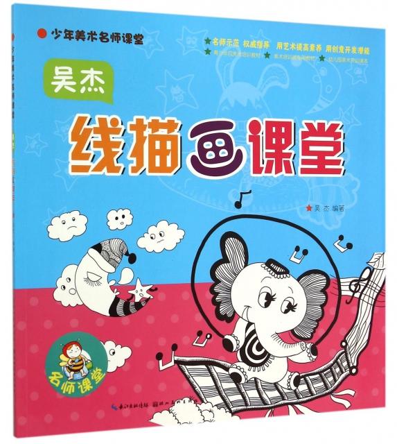 本书既可作为 教师进行少儿美术教学的课程参考,又可作为孩子习 画的