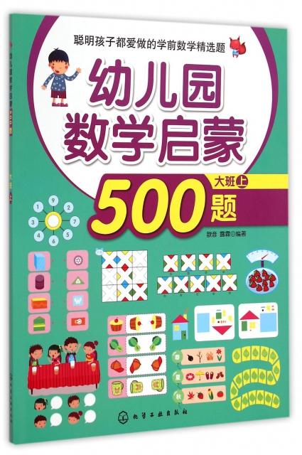 幼儿园数学启蒙500题(大班上)