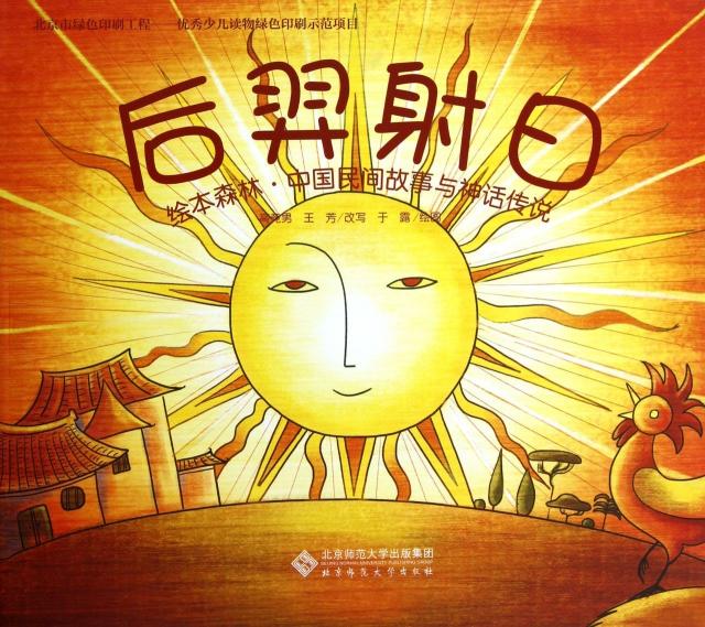 后羿射日/绘本森林中国民间故事与神话传说图片