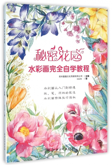 秘密花園(水彩畫完全自學教程)圖片