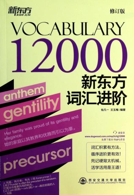 新东方词汇进阶(vocabulary12000修订版)一中焦冲高新初中部图片