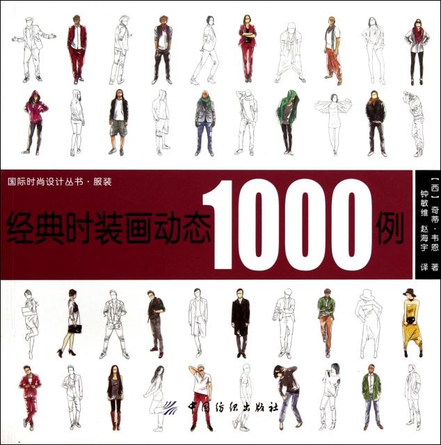 经典时装画动态1000例/国际时尚设计丛书