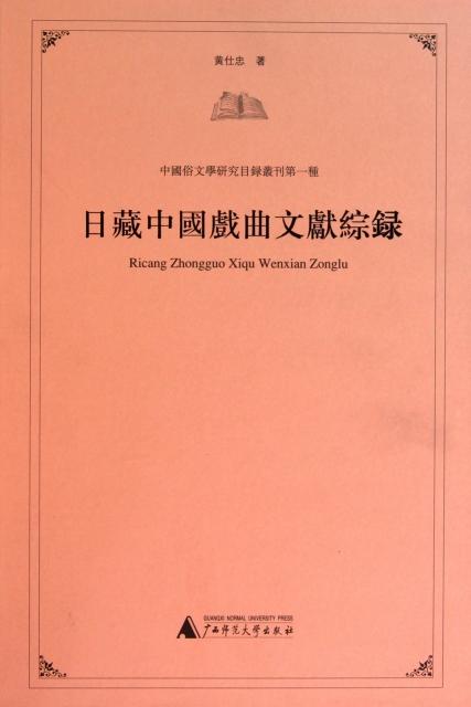 日藏中國戲曲文獻綜錄