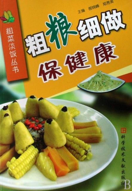 粗糧細做保健康/粗菜