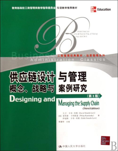 供應鏈設計與管理(概