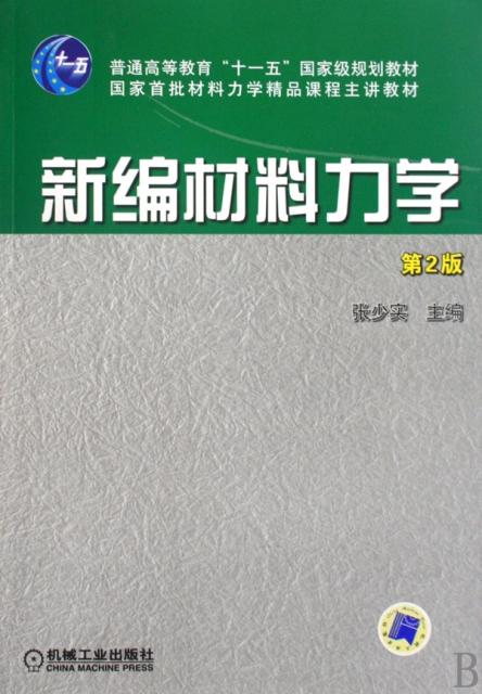新編材料力學(第2版普通高等教育十一五國家級規劃教材)