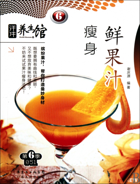 瘦身鮮果汁/汗牛養生