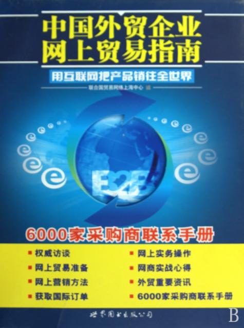 中國外貿企業網上貿易