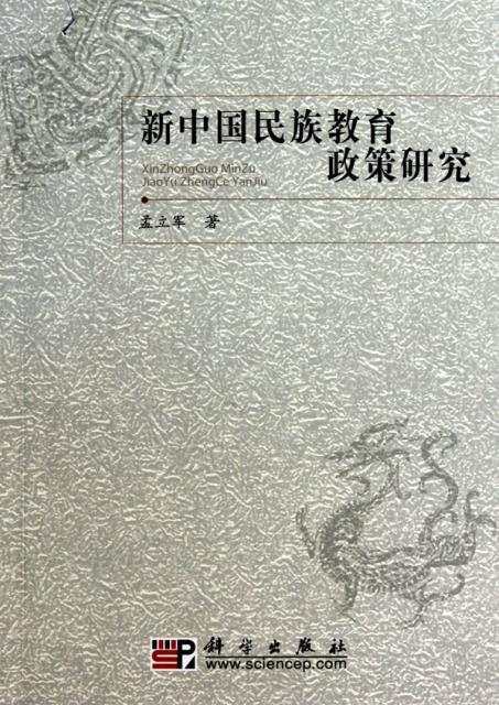 新中國民族教育政策研