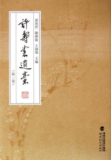 許壽裳遺稿(第1卷)