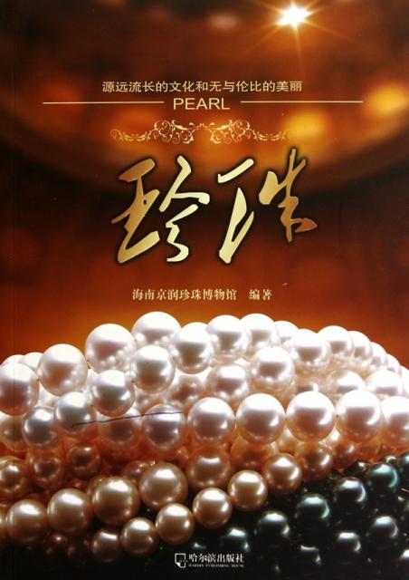 珍珠(源遠流長的文化
