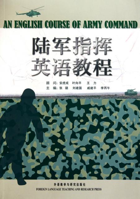 陸軍指揮英語教程