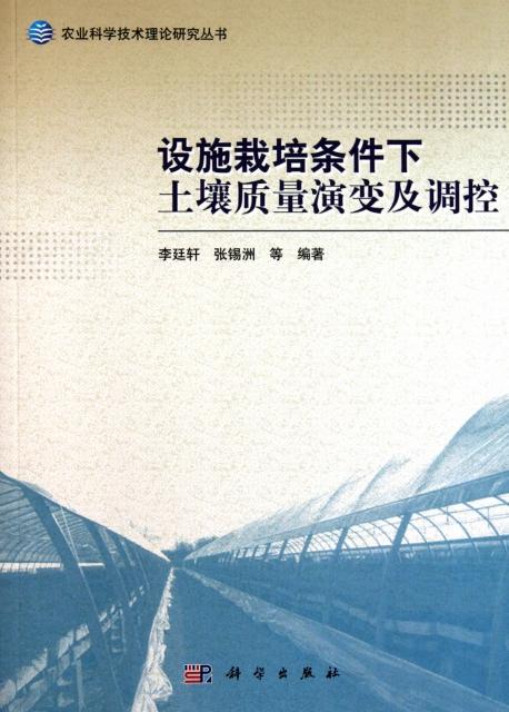 設施栽培條件下土壤質量演變及調控/農業科學技術理論研究叢書