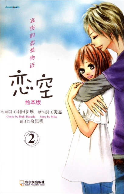 戀空(繪本版2)