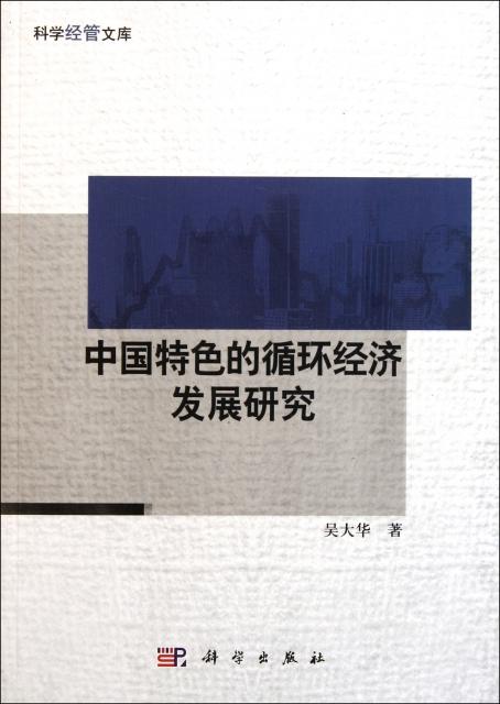 中國特色的循環經濟發