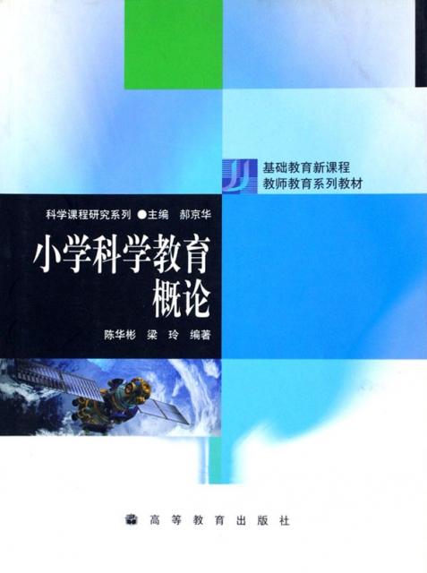 小學科學教育概論/基