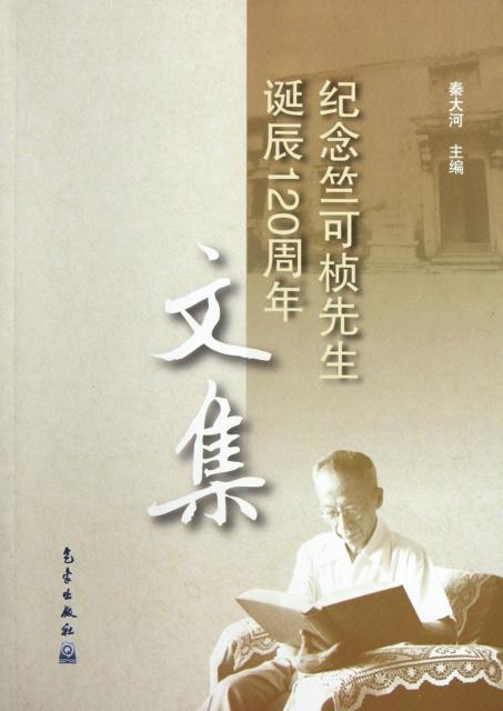紀念竺可楨先生誕辰120周年文集
