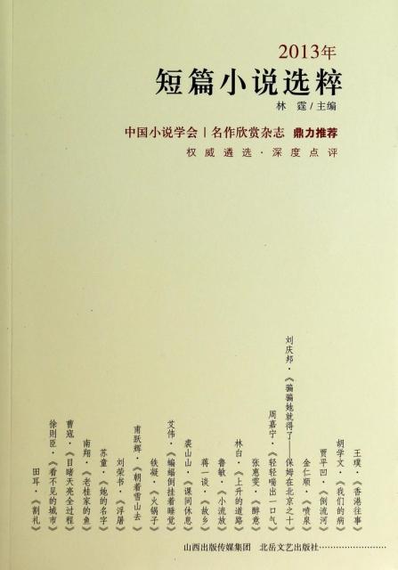 艳清短篇小说合集全