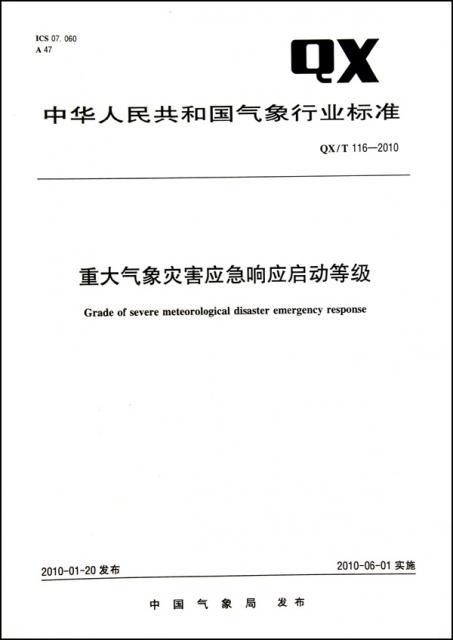 重大氣像災害應急響應啟動等級(QXT116-2010)/中華人民共和國氣像行業標準