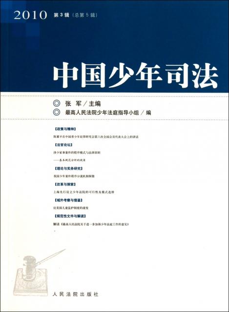 中國少年司法(201