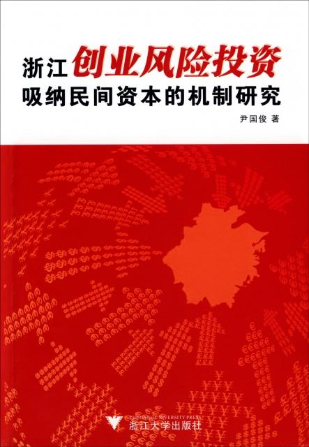 浙江創業風險投資吸納