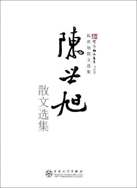 陳世旭散文選集/新百