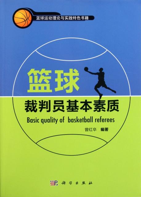 籃球裁判員基本素質