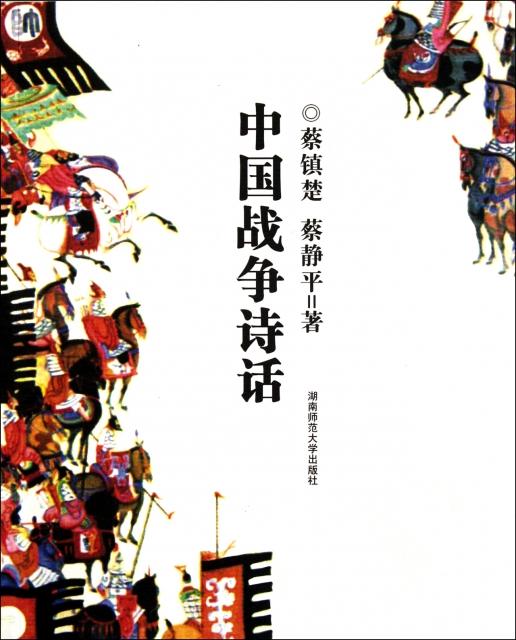中國戰爭詩話
