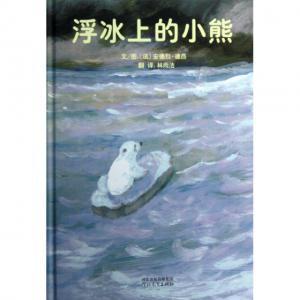 浮冰上的小熊(精)