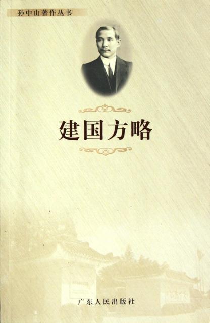 建國方略/孫中山著作