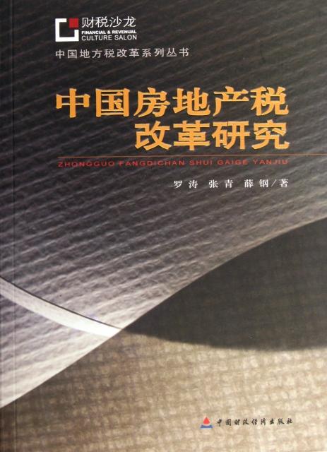 中國房地產稅改革研究