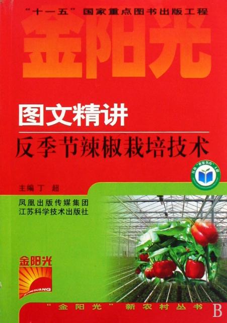 圖文精講反季節辣椒栽培技術/金陽光新農村叢書