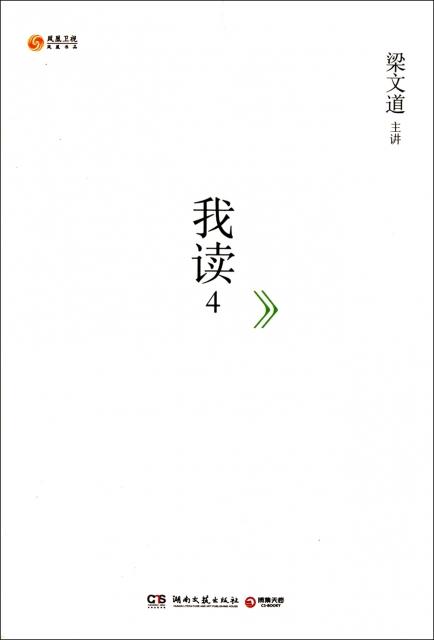 我讀(4)(精)