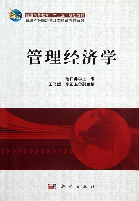 管理經濟學/普通本科