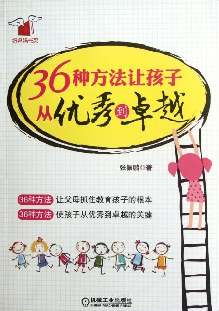 36種方法讓孩子從優