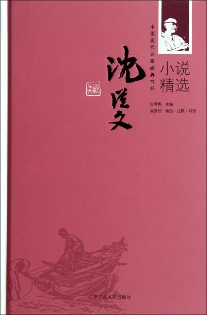 瀋從文小說精選(精)